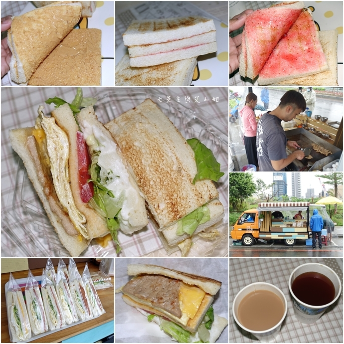 早鳥吐司 行動餐車 - 新莊也有好吃的碳烤吐司了! ∣ 食記 新北 新莊區 - 七先生與艾小姐
