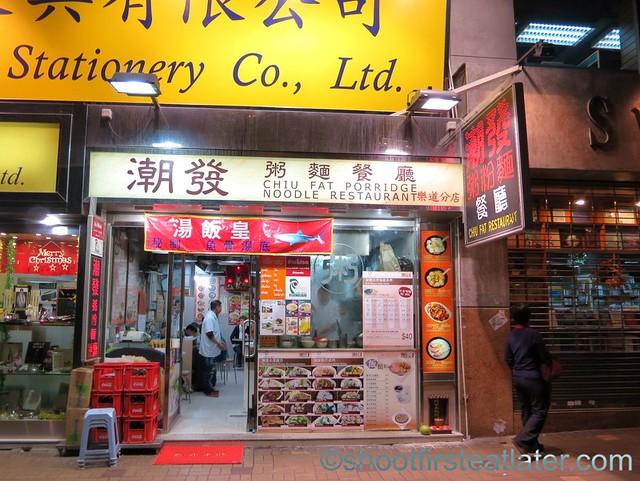 Chiu Fat Porridge Noodle Restaurant