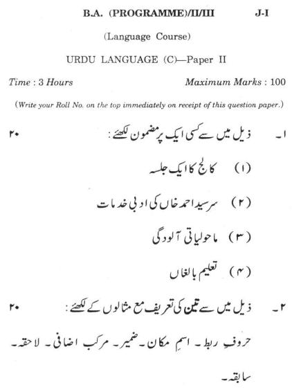DU SOL B.A. Programme Question Paper - Urdu Language (C) - Paper IX