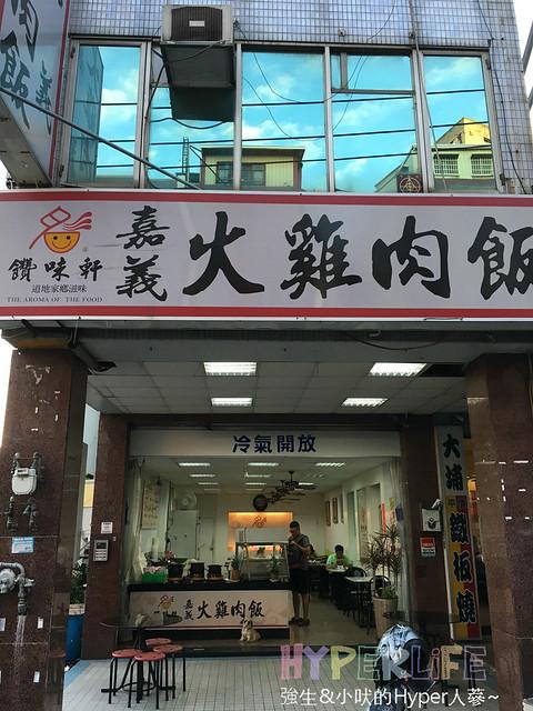 台中饡味軒 (1)