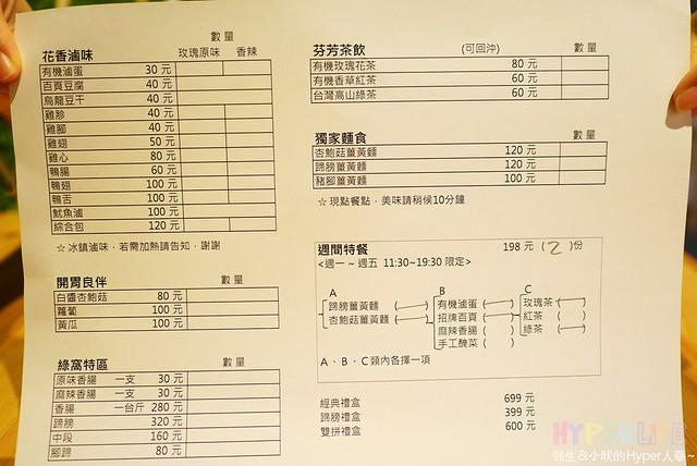 綠窩花香魯味 (1)