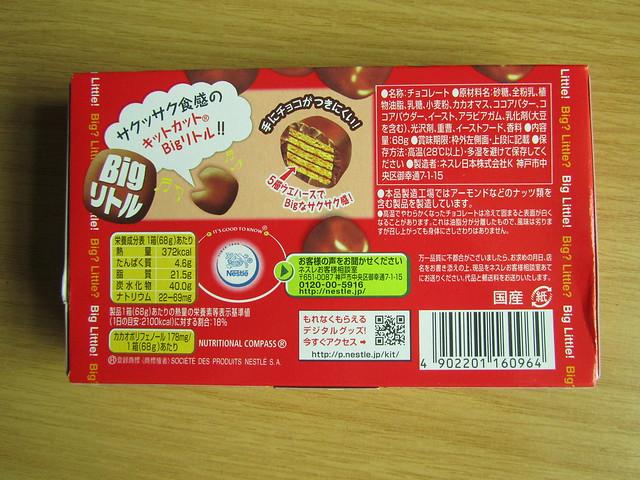 Kit Kat Big リトル (Japan)
