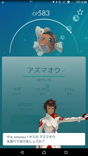 Screenshot_2016-08-24-06-38-37