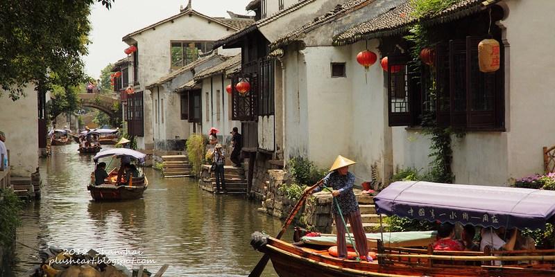 ▌上海 ▌ 中國第一水鄉 - 周庄