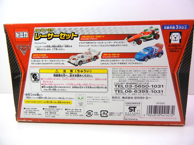 disney cars 2 tomica shu raoul francesco 3 pack (4)