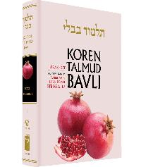 Koren Steinsaltz Talmud   Torah Musings