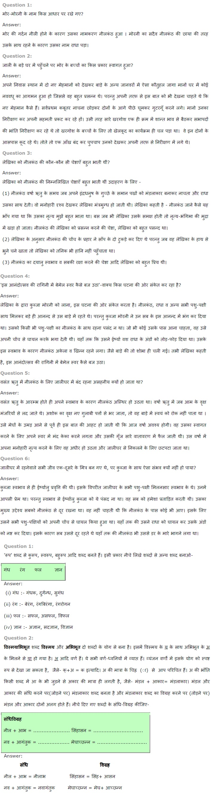 NCERT Solutions for Class 7th Hindi Chapter 15 नीलकंठ PDF Download