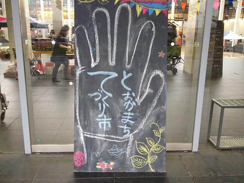 Tokamachi Handmade Craft Fair