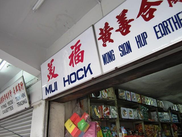 Mui Hock Sibu
