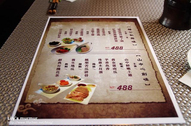 草山行館餐廳的菜單,套餐價格NTD$488+10%服務費。