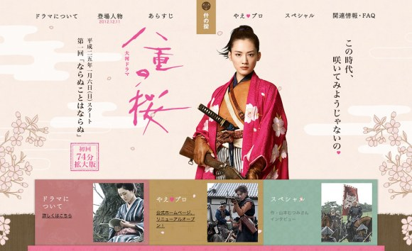 yaenosakura_site