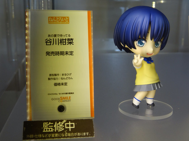 Nendoroid Tanigawa Kanna