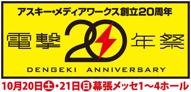 Dengeki's 20th Anniversary