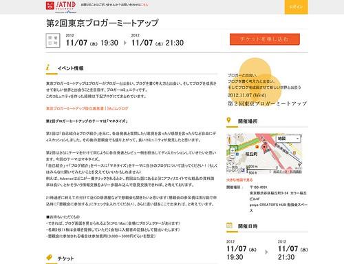 第2回東京ブロガーミートアップ
