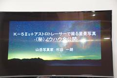CP+ 「K-5Ⅱs+アストロトレーサーで撮る星景写真 ‐(秘)ノウハウ全公開‐」