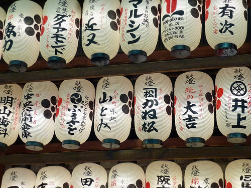 Lanterns, Kyoto