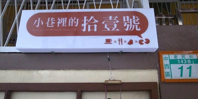 【輕食餐廳】台南「小巷裡的拾壹號」(8.1ys)
