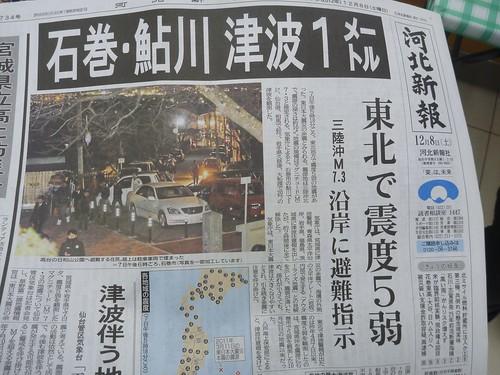 南三陸町戸倉でお手伝い(ボランティアチーム援人) Volunteer work at Minamisanrikucho (Miyagi pref.), Affrected by the Tsunami of Japan Earthquake