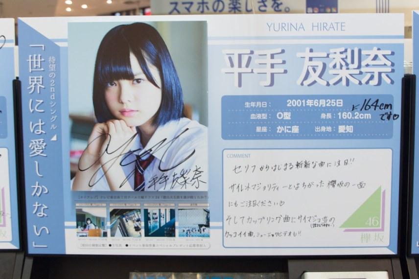 Keyakizaka46 2nd Single