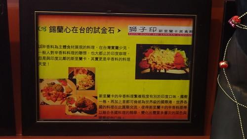 道地斯里蘭卡美食餐廳_獅子印