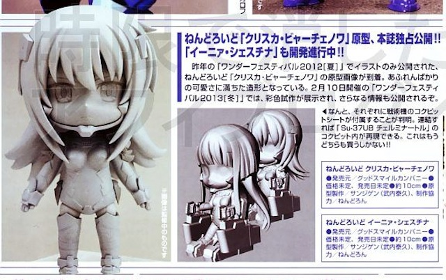 Nendoroid Cryska Barchenowa and Inia Sestina
