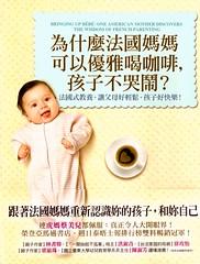 【教養書】《為什麼法國媽媽可以優雅喝咖啡,孩子不哭鬧?》