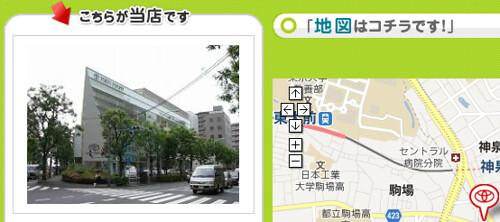 カーテラス 渋谷店 お店を探す 東京トヨペット-161739