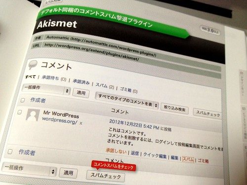 Japanese WordPress Plugins Book: Akismet