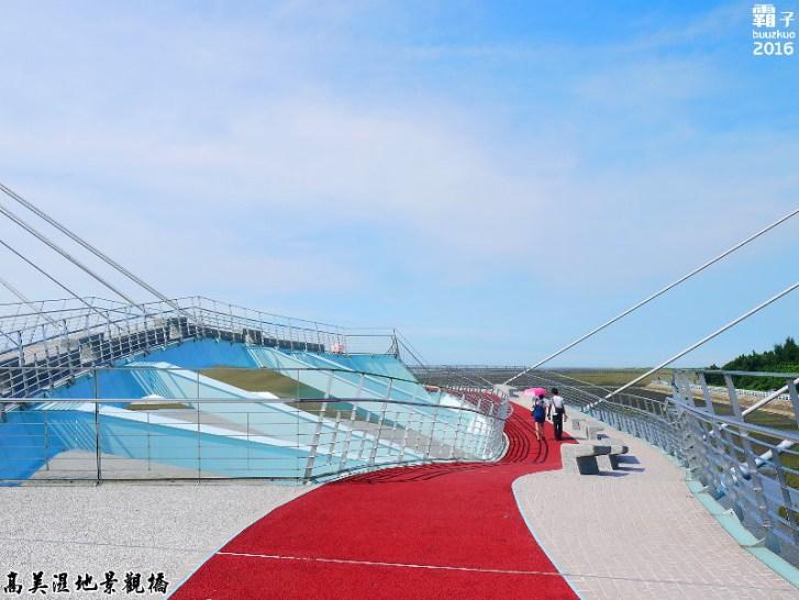 29834210716 4c174b5bee b - 高美濕地景觀橋啟用!高美濕地旁的新地標!