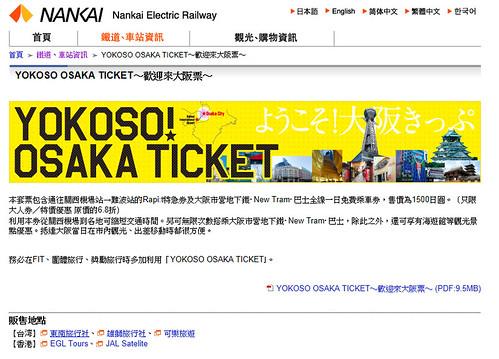 歡迎來大阪