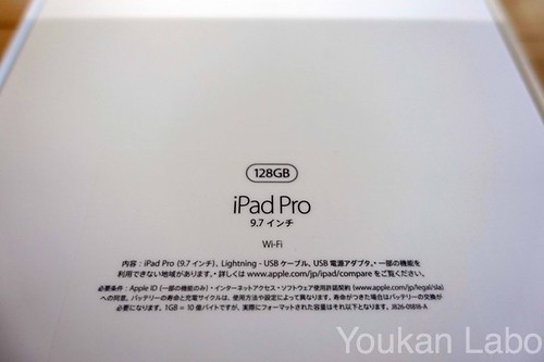 iPad Pro-2016083109