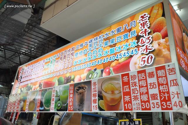 29164653233 da0ebf9b70 z - 來來冰果店:水湳市場內營業近30個年頭的老字號冰菓店,料多又實在價格也便宜,老闆人很好也很親切