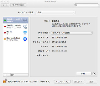 SC-02E USB Tethering