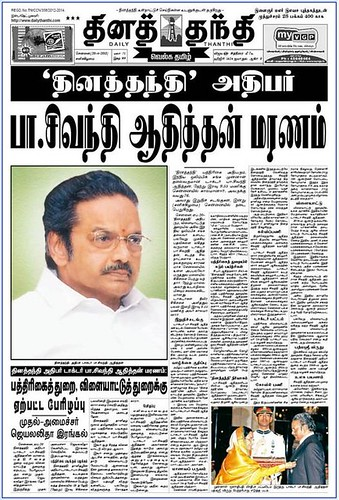 daily thanthi news paper yesterday in tamil