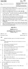 CBSE Class XII Previous Year Question Paper 2012 Accomodation Services