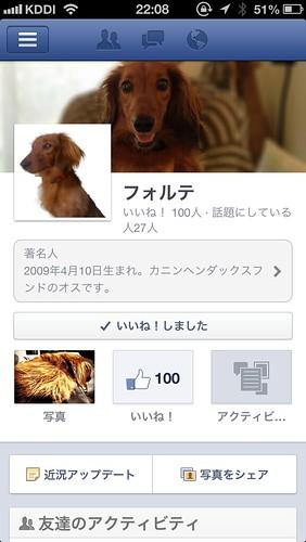 フォルテFacebookページ