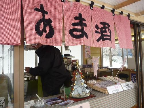 あま酒 三春滝桜(東北トリップ)