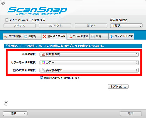 ScanSnap_setting