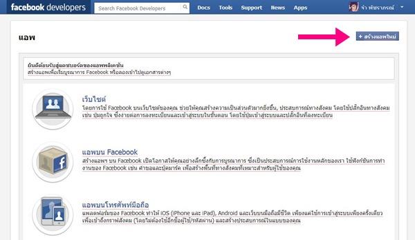 Facebook Dev