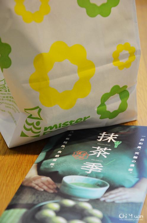 Mister Donut 2012抹茶季02.jpg