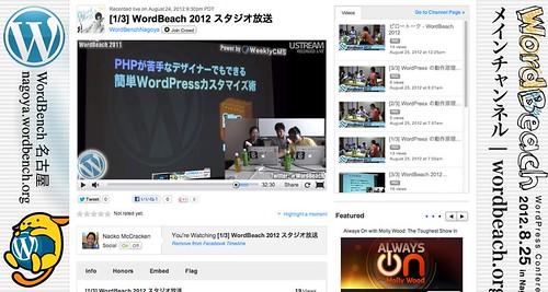 WordBeach Nagoya Ustream