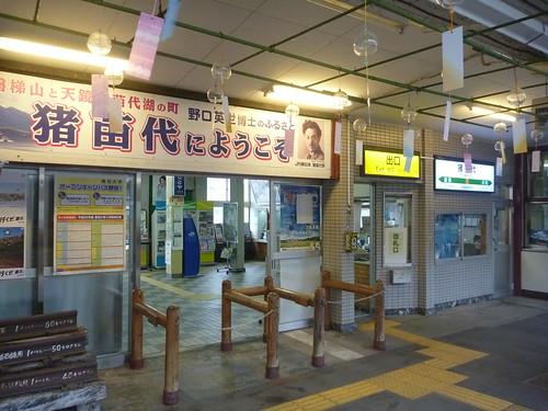 猪苗代駅 磐梯山トレッキング Mt.Bandaisan Trekking(Fukushima)