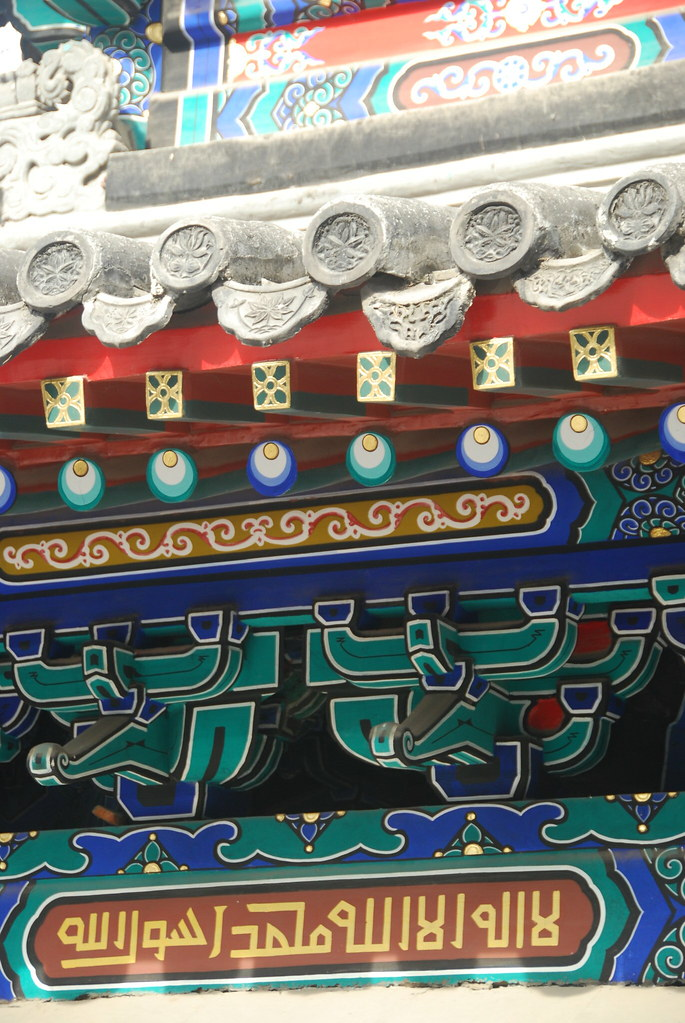 Niujie Mosque, Beijing