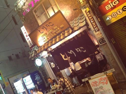 外観@とり処(新宿)