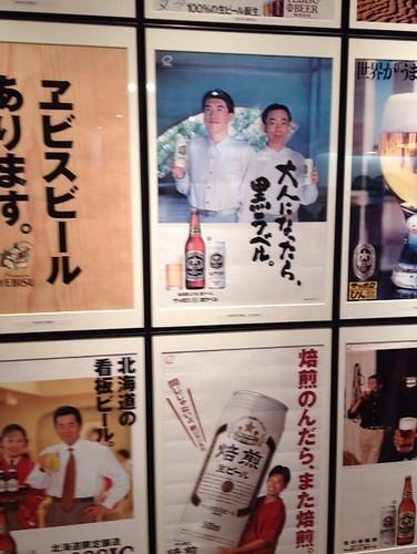 サッポロビール広告の歴史
