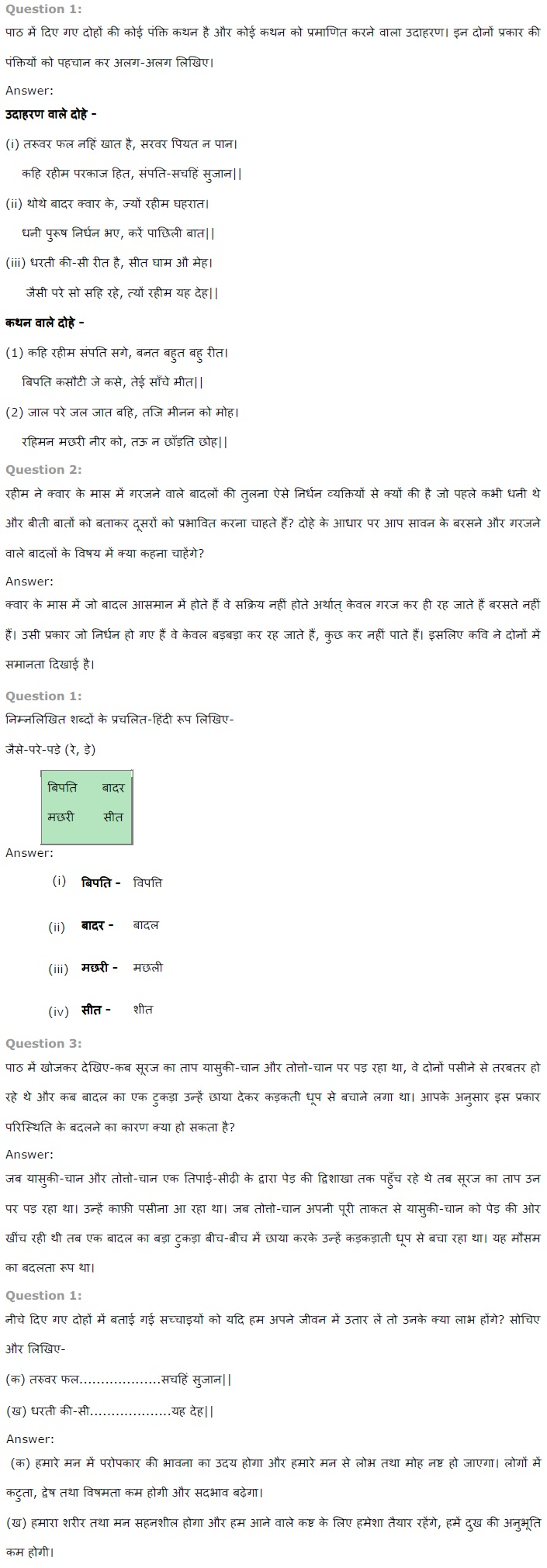 NCERT Solutions for Class 7th Hindi Chapter 11 रहीम की दोहे PDF Download