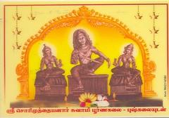 Poorna Pushkalai sametha Sastha