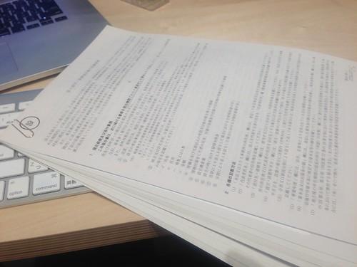 会社設立後の書類