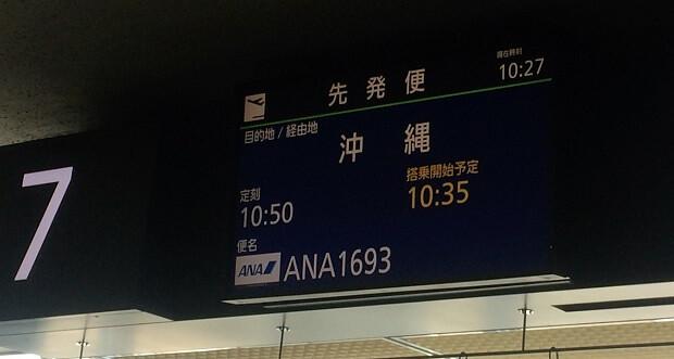 160912 新千歳→那覇出発ゲート