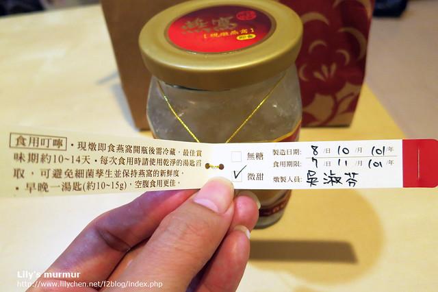 附在燕窩上的標籤清楚寫著製造日期,食用日期以及燉製人員姓名。